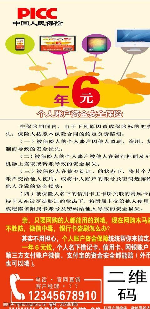 中国人寿保险展架