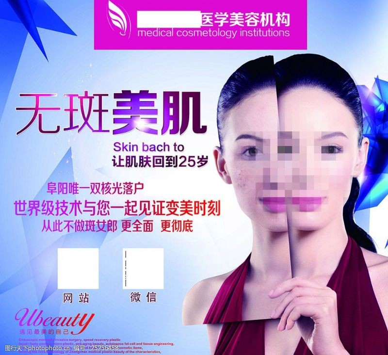 祛斑广告美容广告