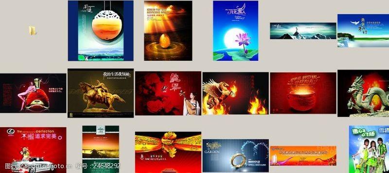 2008奥运广告设计素材