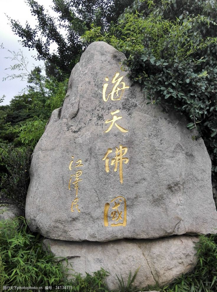 海天佛国石