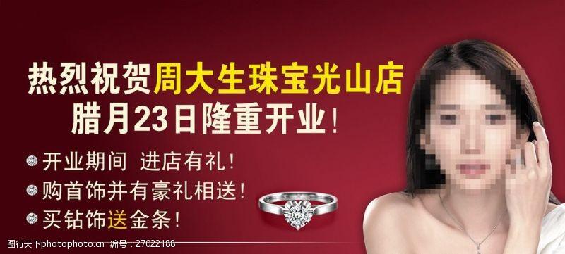珠宝店开业促销图片