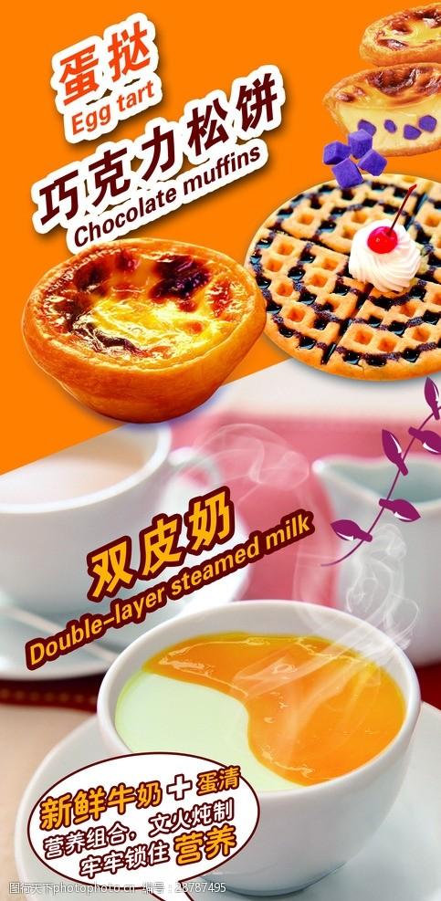 奶茶模板奶茶
