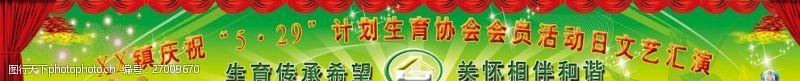 职工文艺汇演文艺汇演广告