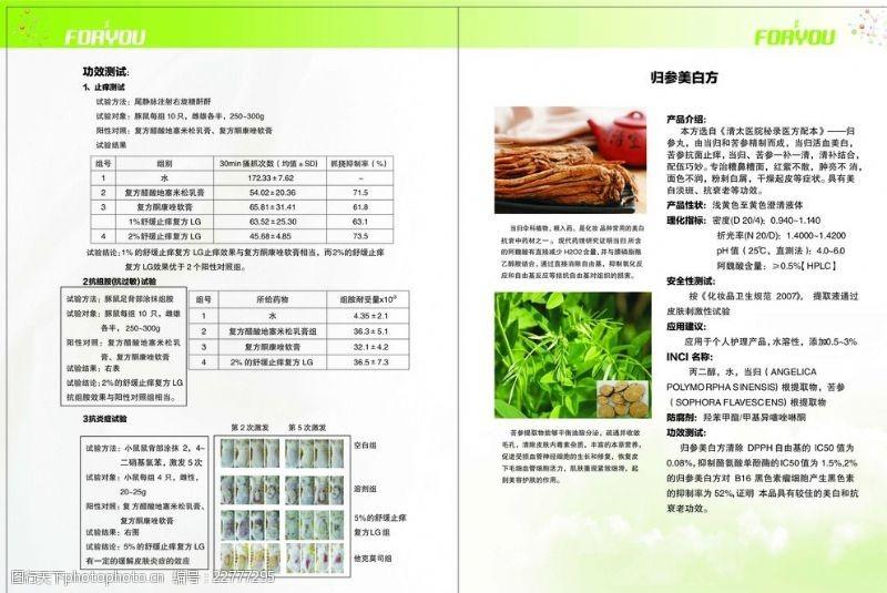 化妆原料原料画册内页