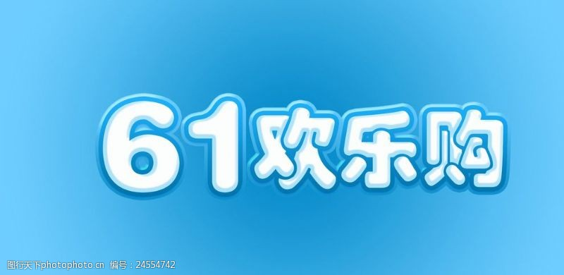 快乐6161欢乐购