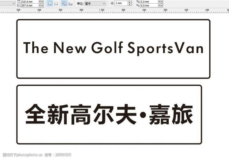 高尔夫车铭牌