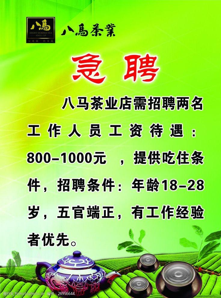 茶庄标志八马茶业招聘