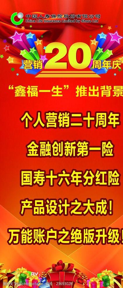 鑫福年年展架鑫福一生X展架