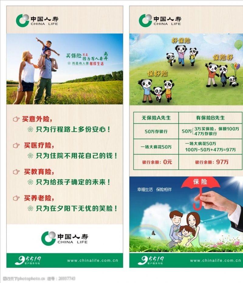 展标中国人寿
