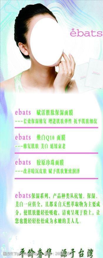 祛斑广告美容化妆品海报广告