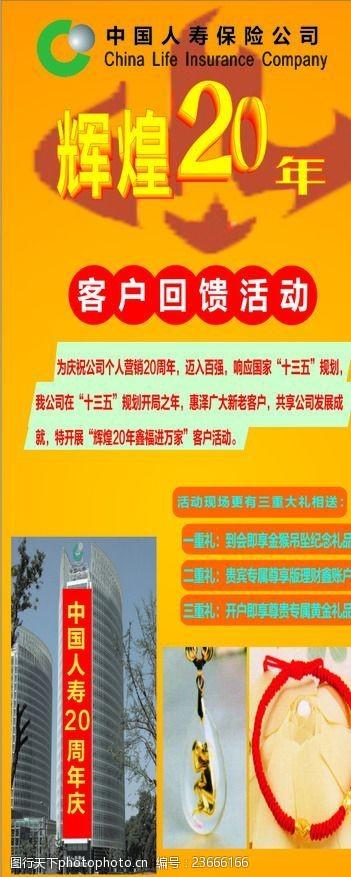 鑫福一生中国人寿20周年庆