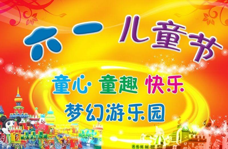快乐61儿童节