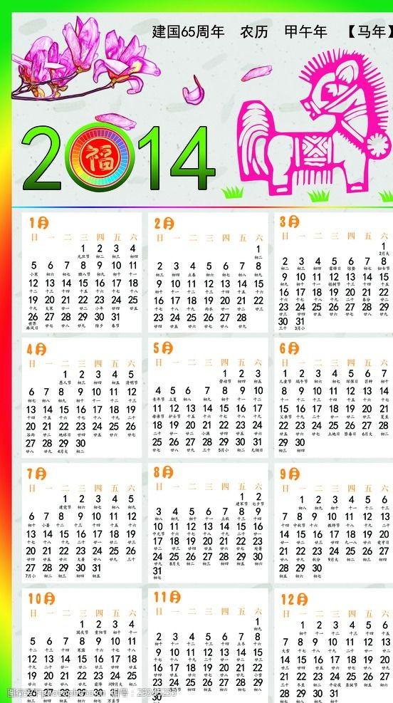 农历甲午年2014年马年日历