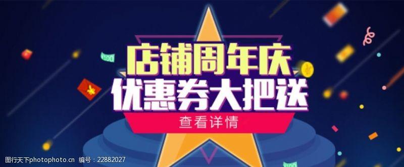 淘宝天猫店铺周年庆活动