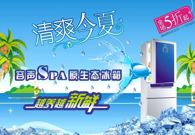 奥马冰箱夏季冰箱促销
