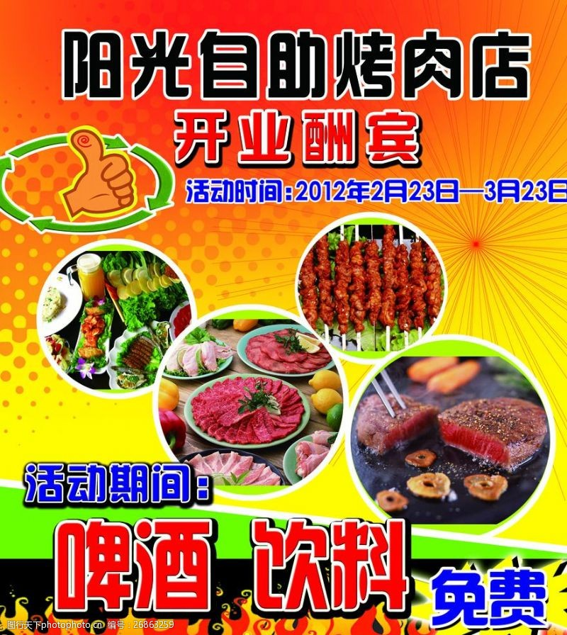 大拇指海报阳光烤肉海报