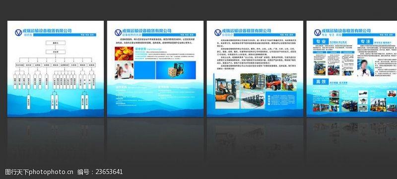 公司简介文化展板成瑞运输设备租赁有限公司展板