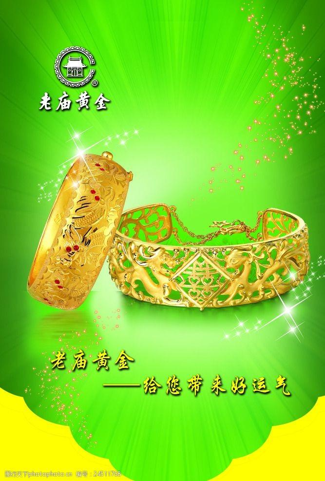 特炫老庙黄金宣传异型吊旗
