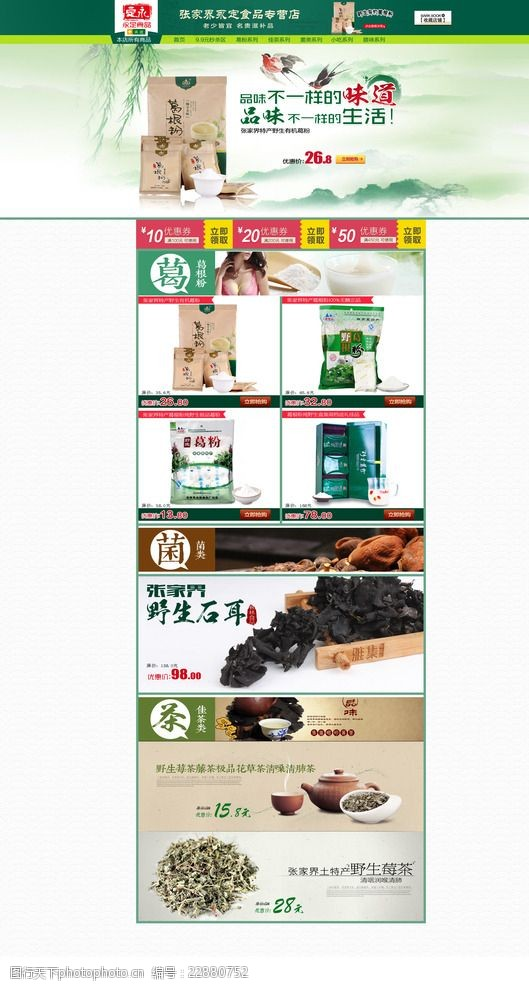 茶叶海报素材下载食品首页