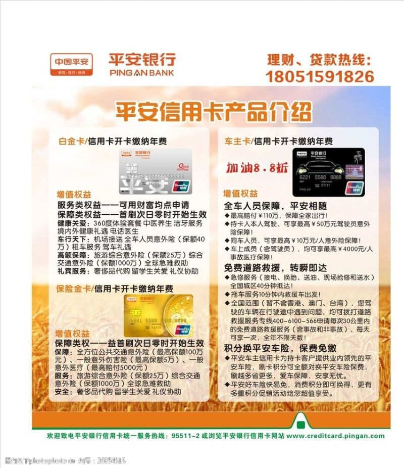 中国平安海报展板