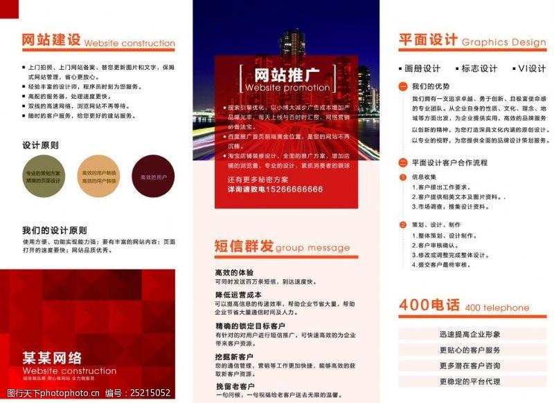 红色封面封底网络公司三折页内页