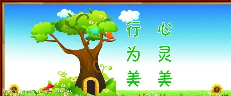 心灵美卡通树木