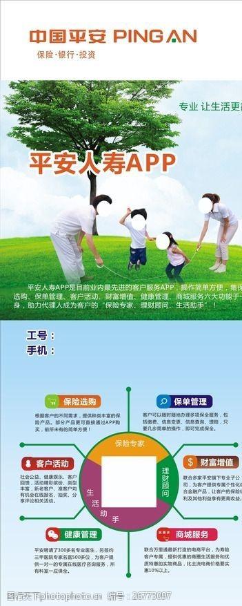 中国平安logo中国平安展架