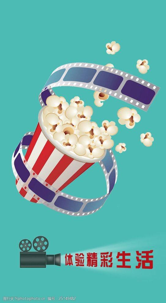 电影票促销电影院海报