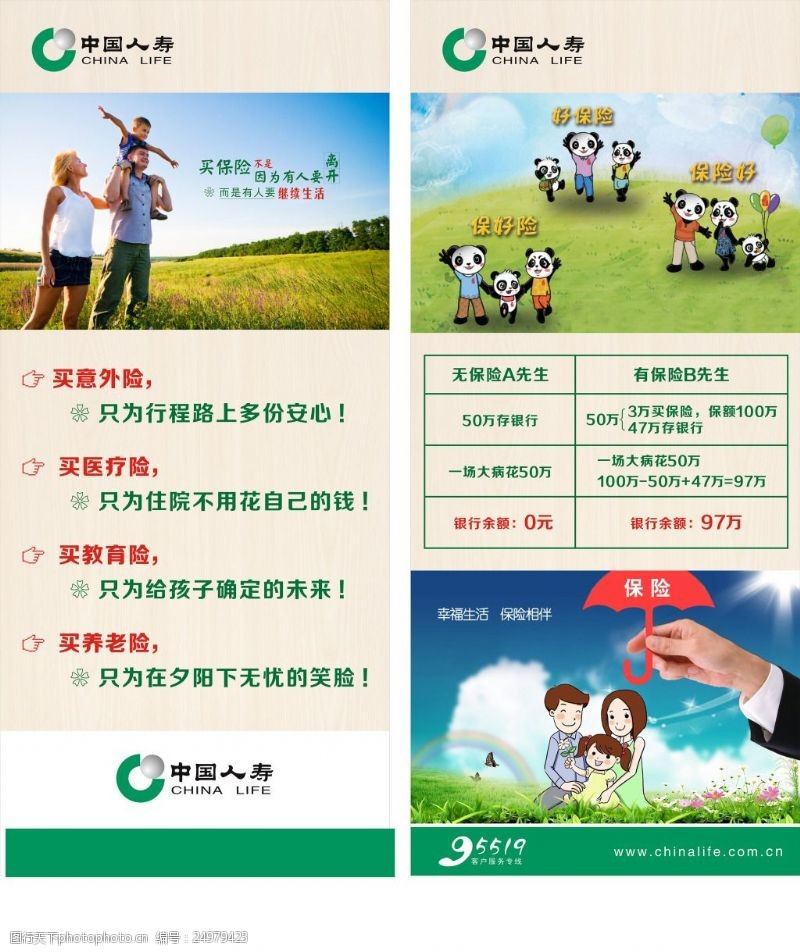 保好险中国人寿