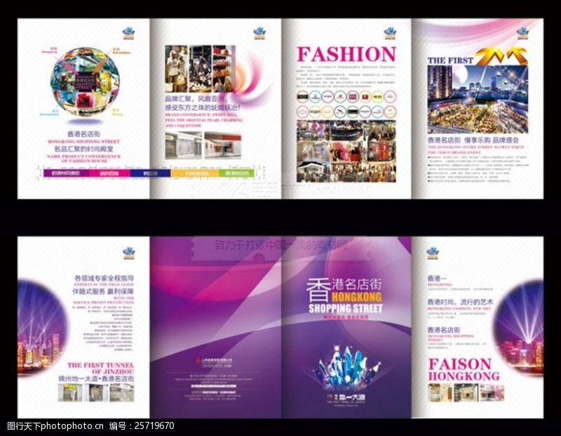 香港名街商业街购物宣传海报设计PSD素材