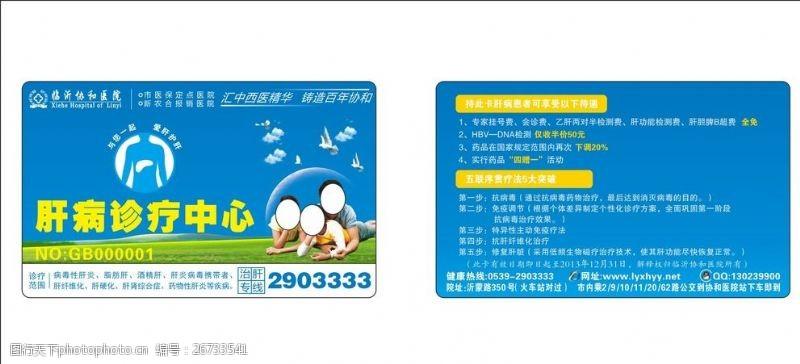 鸽子肝病援助卡