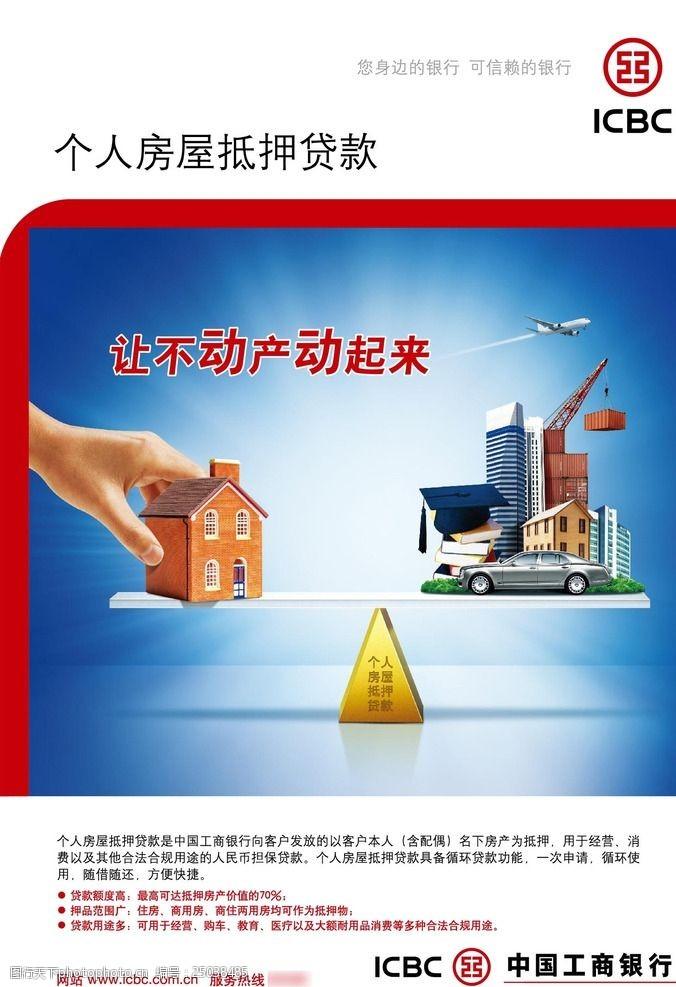 个人房屋抵押贷款海报
