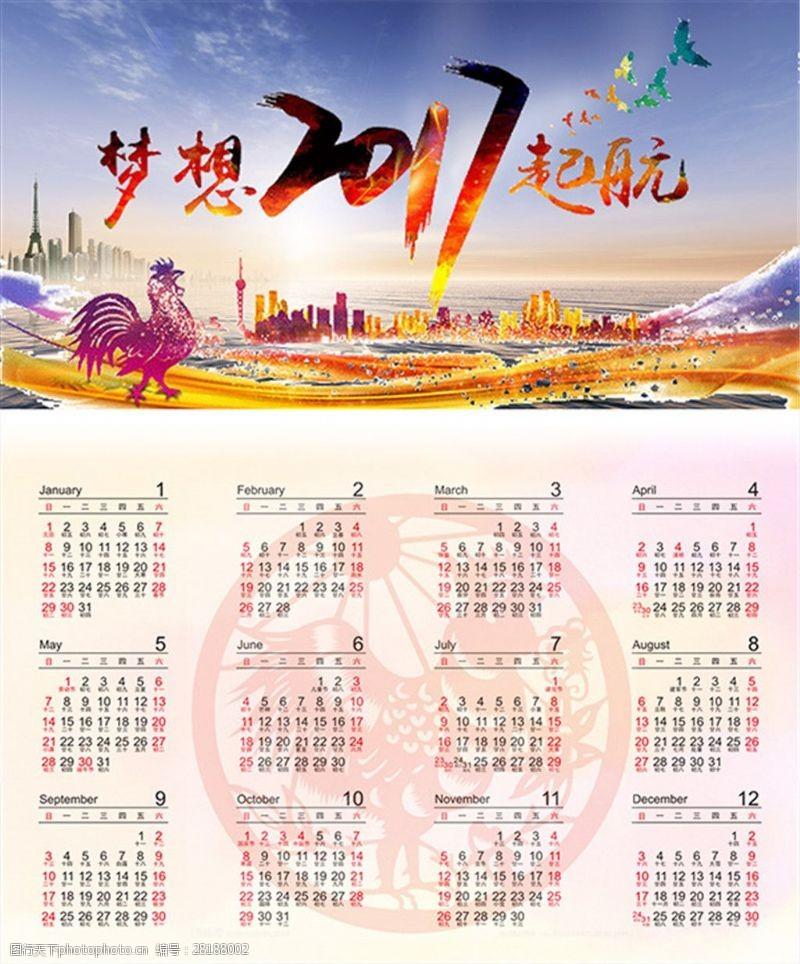 梦想超航鸡年日历