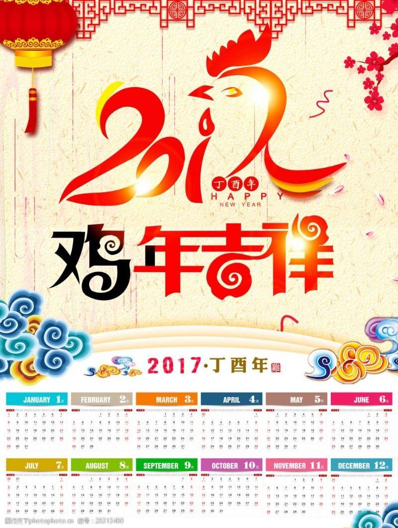 鸡年日历2017年鸡年的日历