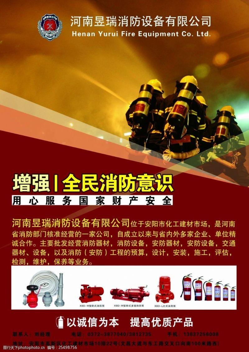 消防设备公司企业宣传单