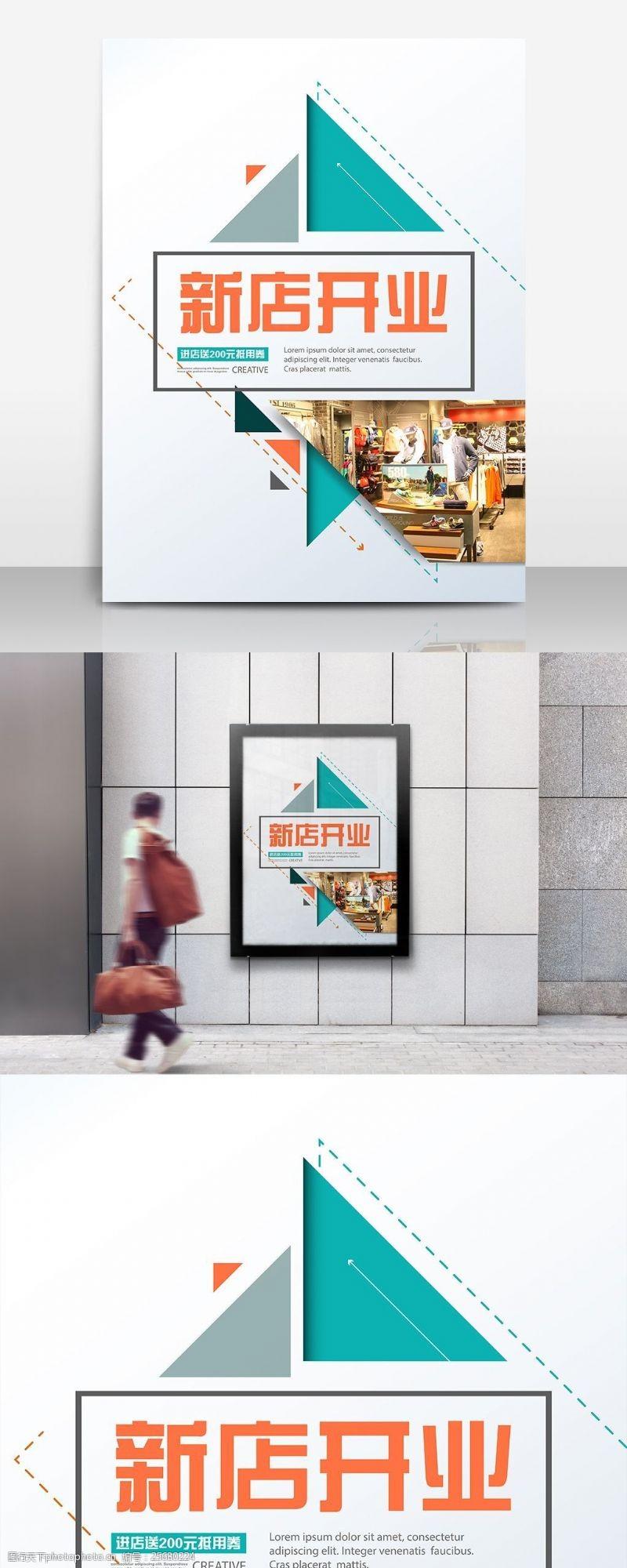 简约新店开业宣传海报