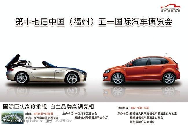 汽车展广告五一国际汽车展海报PSD素材