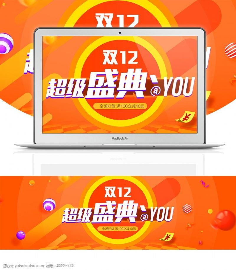 超级盛典淘宝天猫双12促销全屏海报下载
