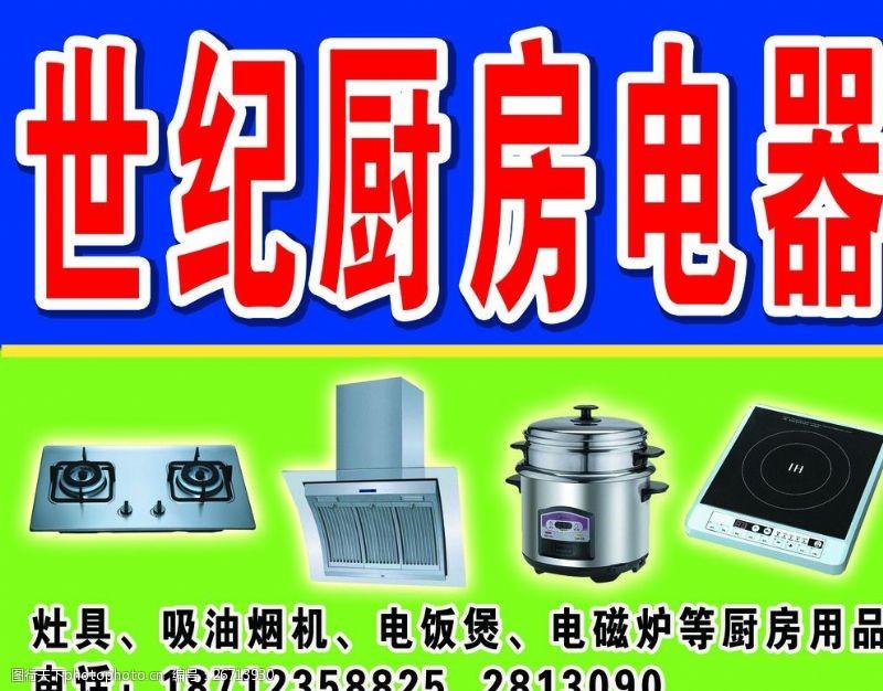 厨房电器广告厨房电器门头广告