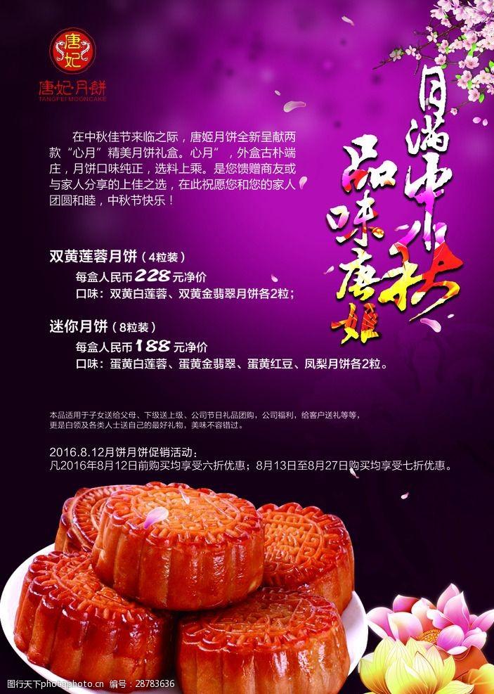 梅花艺术字中秋海报