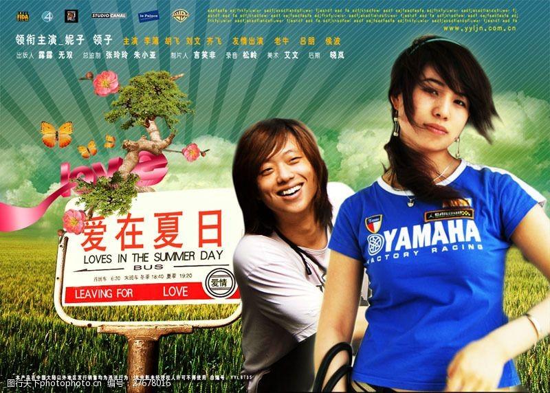 爱在夏日电影宣传广告PSD素材