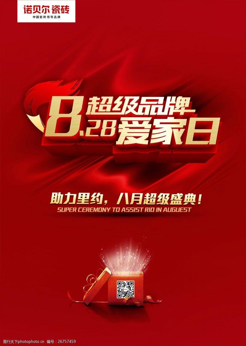 超级盛典超级品牌日宣传海报psd分层素材