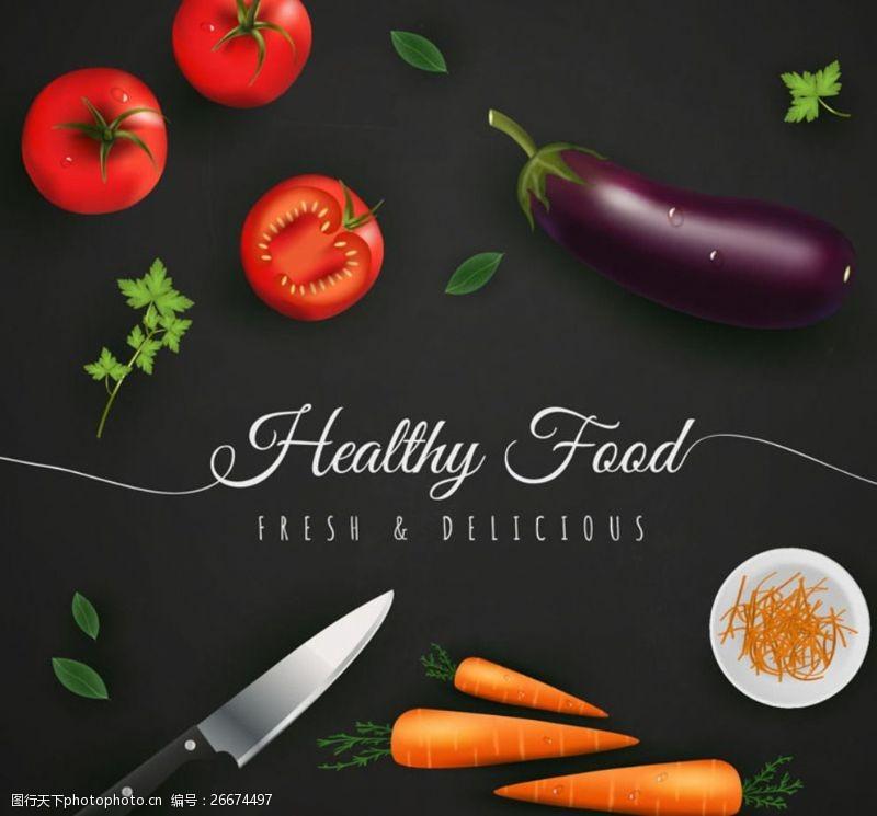 健康食品海报矢量素材