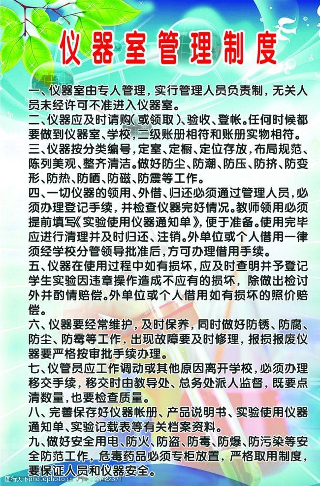 中学学校仪器室管理制度