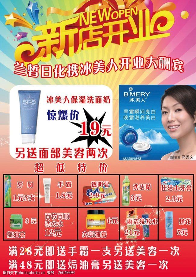各种化妆品化妆品新店开业海报PSD素材
