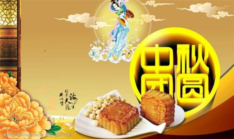 中秋节模板下载中秋节图片下载
