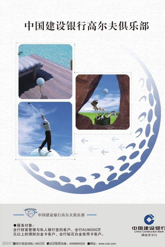 建行高尔夫俱乐部海报
