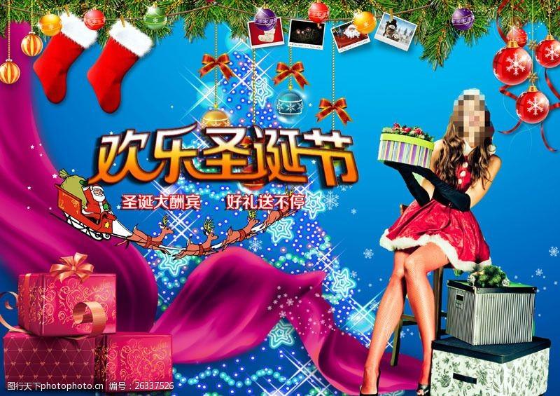 欢乐圣诞购物海报PSD素材