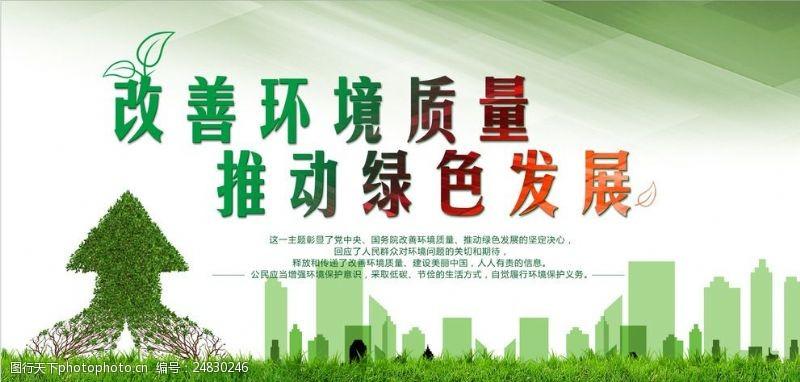 社会保护绿色发展