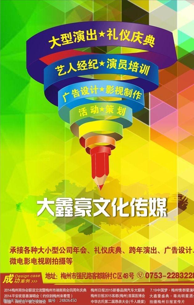 文化传媒海报设计